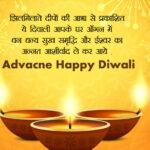 Happy Diwali Wishes 2020 In Hindi Pinterest