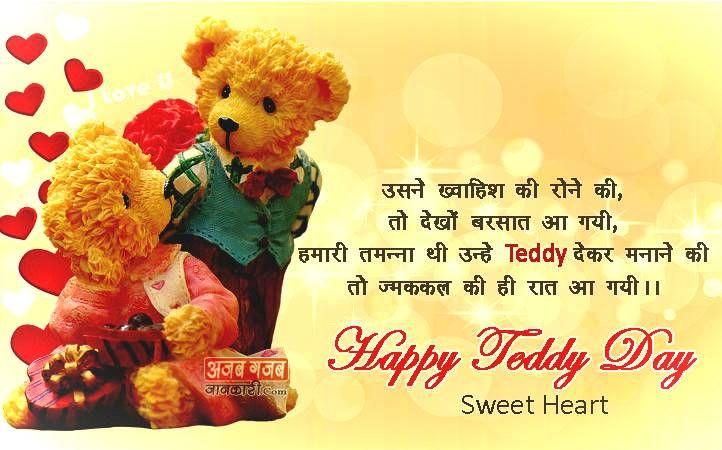 Happy Teddy Day Quotes In Hindi Facebook