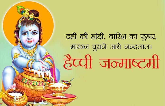 Janmashtami Hindi Quotes