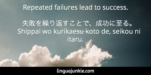 Japanese Proverbs About Life Twitter