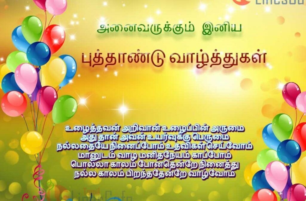 New Year Wishes In Tamil Wordings Facebook