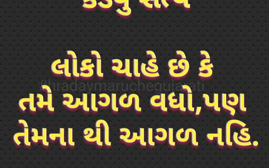 Positive Quotes In Gujarati Pinterest