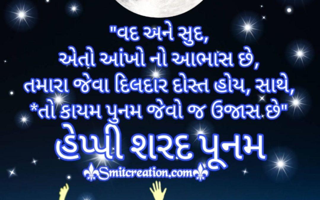 Sharad Purnima Wishes In Gujarati Facebook