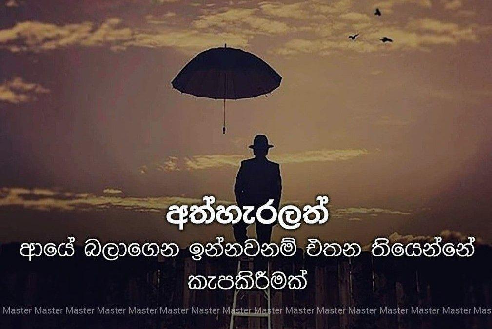 Sinhala Motivational Quotes Pinterest