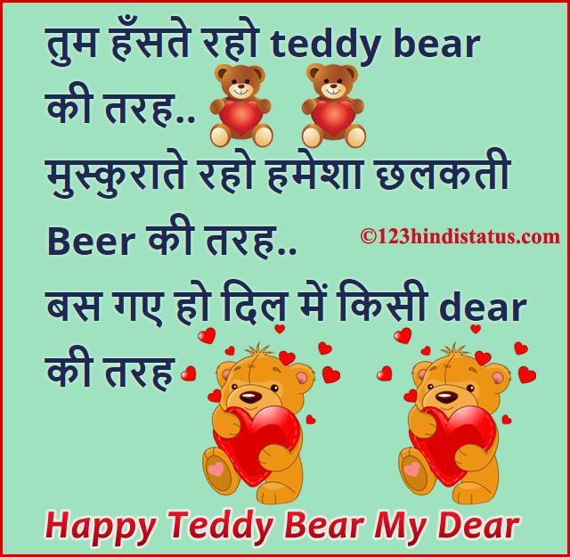 Teddy Day Status In Hindi Twitter